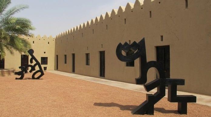 Al Qattara Sanat Merkezi