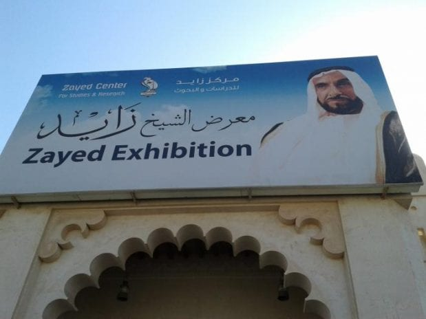 Zayed Centre
