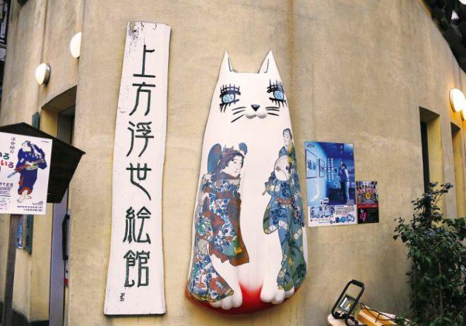Kamigata Ukiyo-e Müzesi