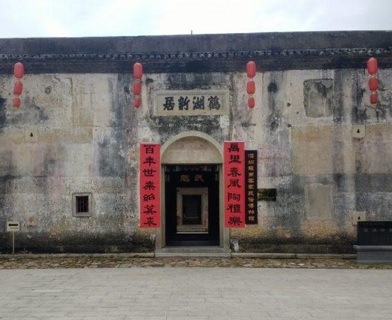 Longgang Hakka Kültürü Müzesi
