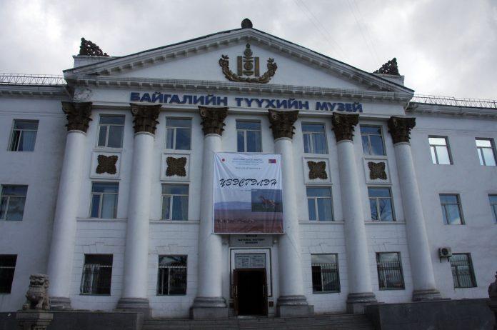 Ulan Batur Şehir Müzesi