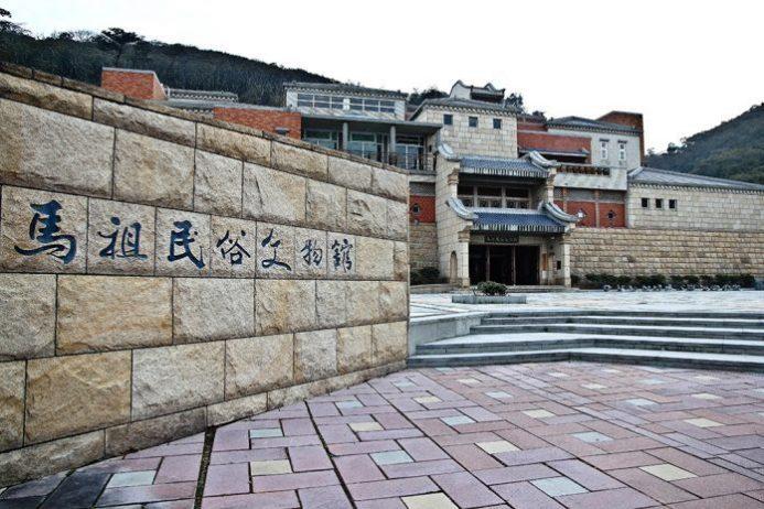 Matsu Folk Culture Museum