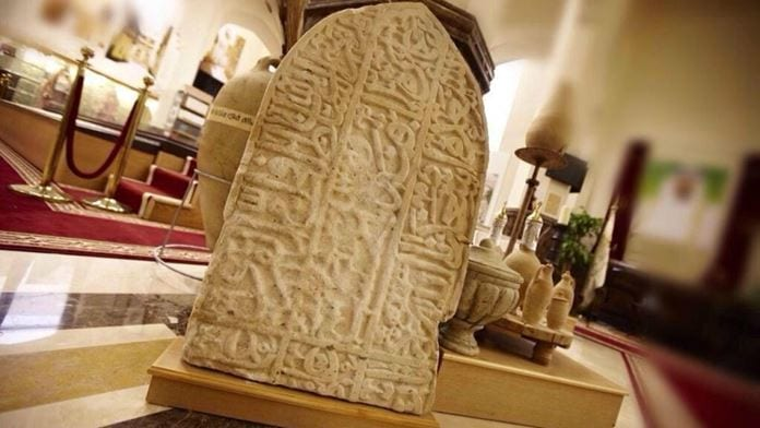 Dar AL-Madinah Museum