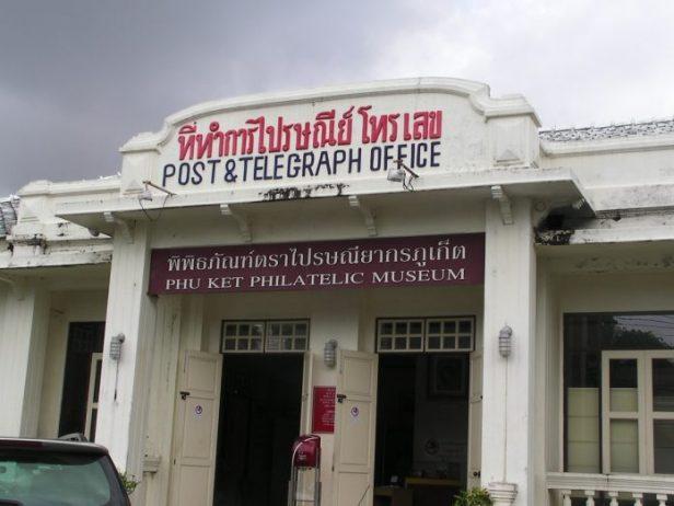 phuket philatelic müzesi
