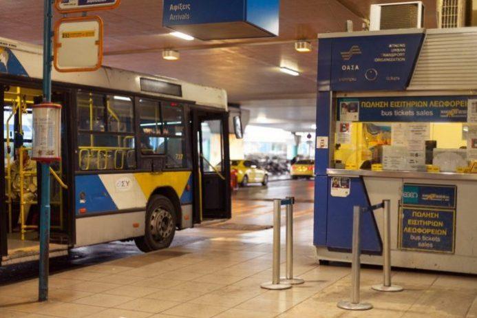 Atina Havalimanı X97 Otobüsü